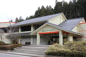 里山ビジターセンター